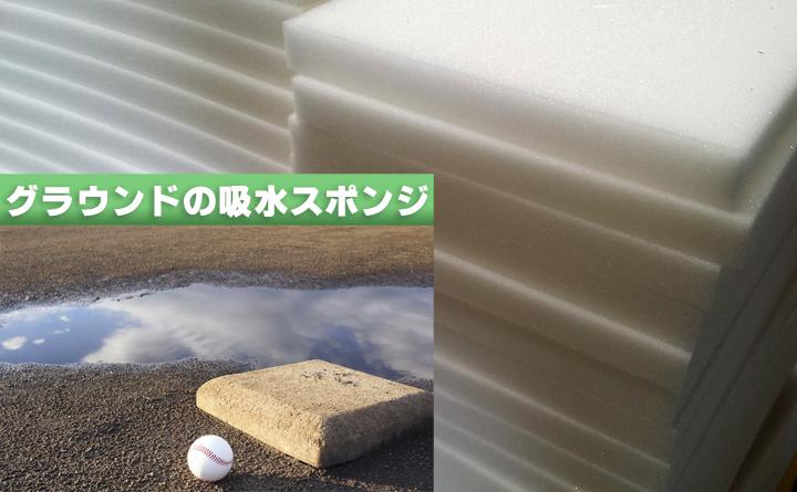 水溜まりの吸水スポンジ・吸水ウレタン
