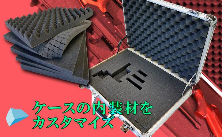 ケースの内装材(ブロックスポンジ、波型ウレタン)