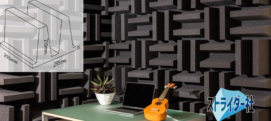 半無響室で使う吸音材・防音材