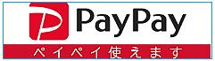 決済にペイペイ(PayPay)使えます