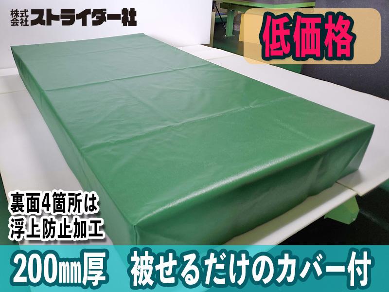 被せるだけのカバー付き200mm厚ボルダリングマット
