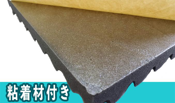 粘着付きのF-2プロファイル吸音材50mm厚|ウレタン防音材