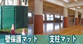 壁マット・支柱マットの防護マットを製作